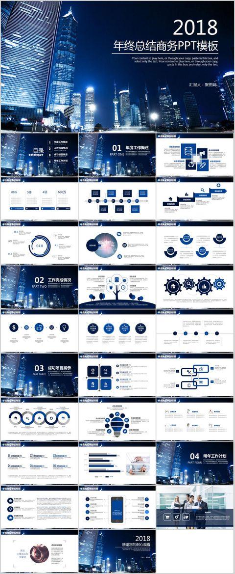 2018年终总结商务PPT模板图片