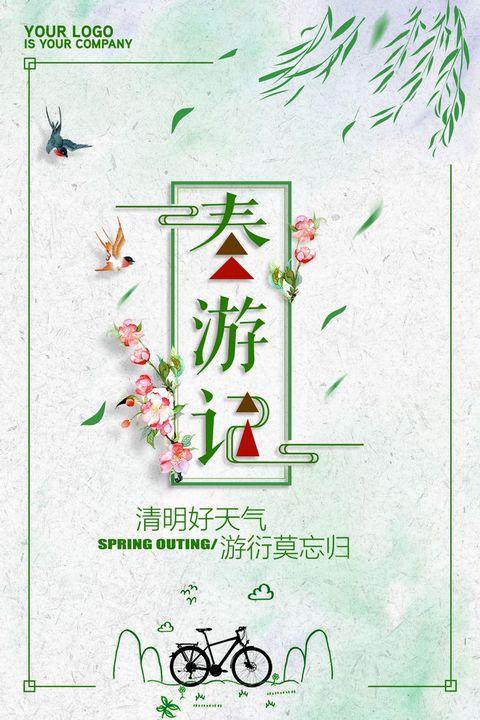 春游海报素材 春天踏青旅行海报设计图片