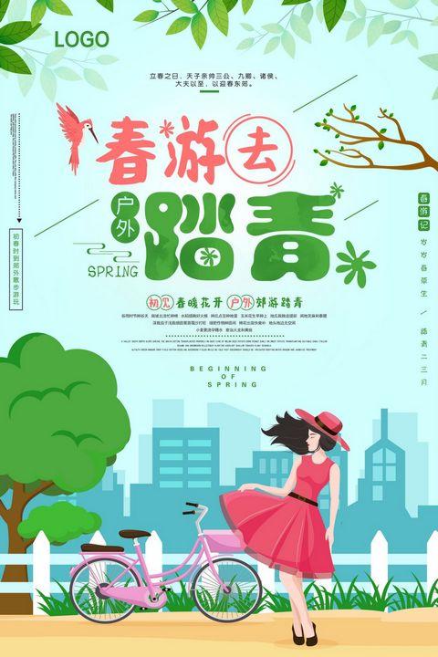 春游踏青旅行海报 春天踏青海报设计图片